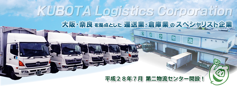 大阪・奈良を拠点とした運送のスペシャリスト企業